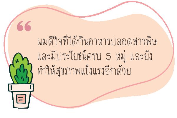 csr_mar21_Quo6.png