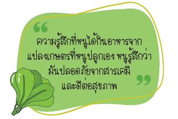 csr_mar21_Quo5.png