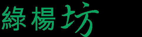 LYG-logo-chi@3x.png