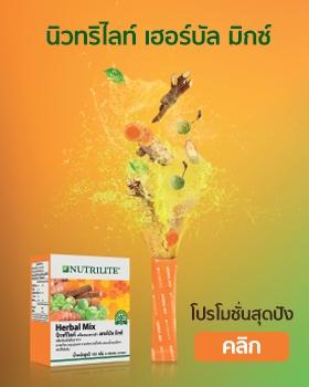 Nutrilite Herbal Mix