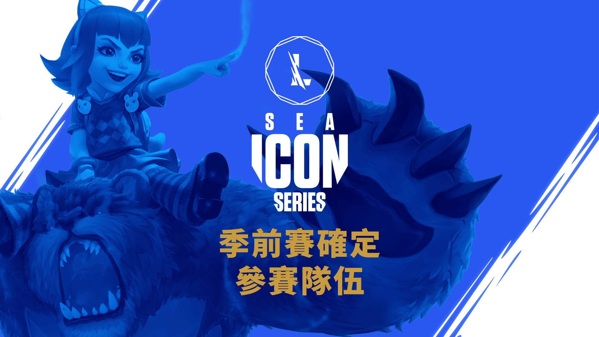 ICON-SERIES_Team-and-broadcast-announcement_TC.png
