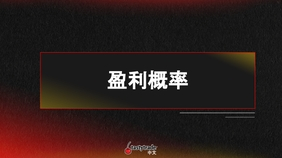 Probability of Profit 盈利概率