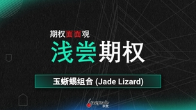 Jade Lizards 玉蜥蜴组合