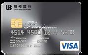 聯邦銀行 理財型白金卡