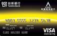 台新銀行 環球無限卡