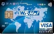 元大銀行 Wi-Ho!Online聯名卡