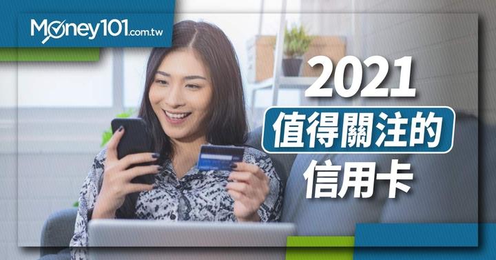 2021 下半年值得關注的信用卡推薦