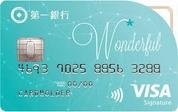 第一銀行 Wonderful星璨卡