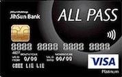 日盛銀行 ALL PASS卡