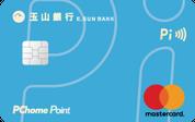 王山銀行 Pi 拍錢包信用卡