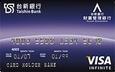 台新銀行 亞洲無限卡