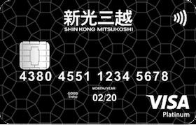 新光銀行新光三越聯名卡
