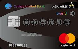 國泰世華亞洲萬里通聯名世界卡卡