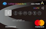 國泰世華亞洲萬里通聯名世界卡