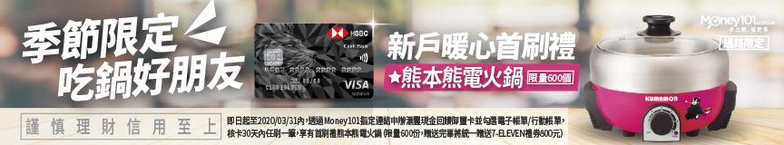滙豐銀行 現金回饋御璽卡