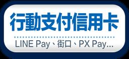 行動支付信用卡