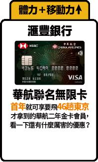 滙豐銀行 中華航空聯名無限卡