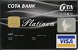 三信銀行 VISA白金卡