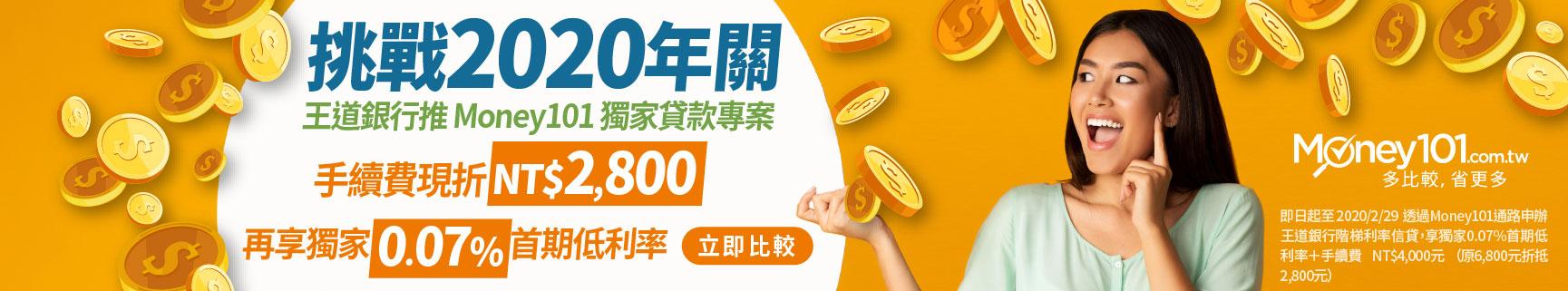 王道銀行 Money101獨家優惠貸款