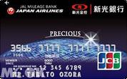 新光銀行 日本航空聯名卡