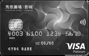 中國信託秀泰生活卡
