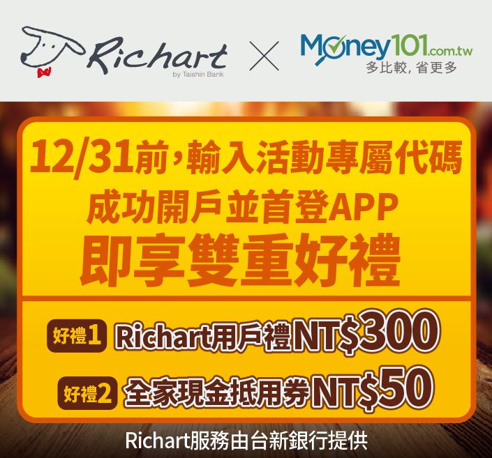 台新銀行 Richart數位銀行活期儲蓄帳戶