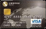 兆豐銀行利多御璽商旅卡