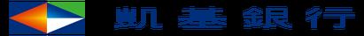 凱基銀行 個人信貸 超低利率專案