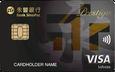 永豐銀行 無限卡