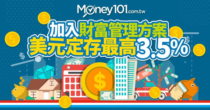【財富管理系列】加入財富管理方案 美元定存利率最高 3.5%