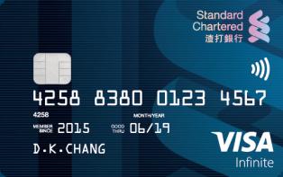 渣打銀行優先理財無限卡