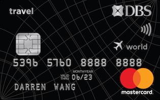 星展銀行 飛行世界卡