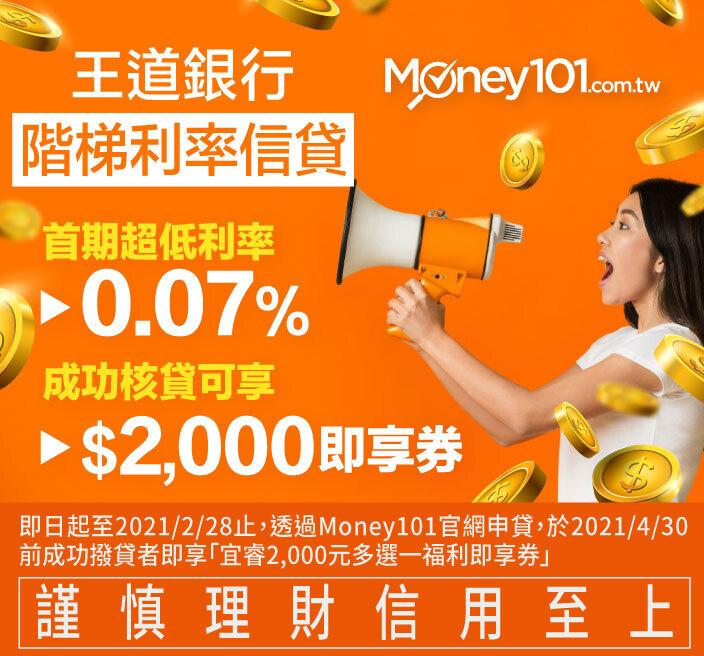 王道銀行 階梯利率信貸