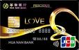 華南銀行 LOVE晶緻悠遊聯名卡-酷愛黑卡