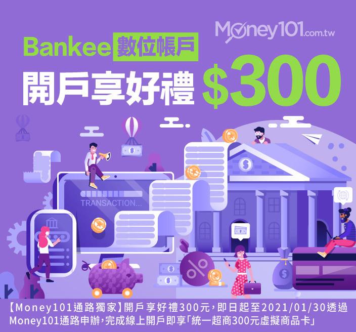 遠東商銀 Bankee信用卡