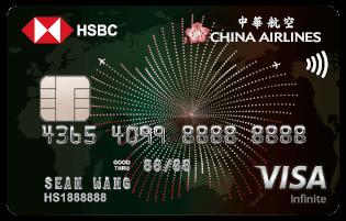 滙豐銀行中華航空聯名無限卡