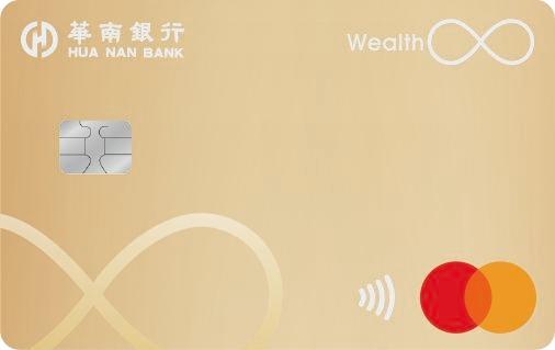 華南銀行富家卡
