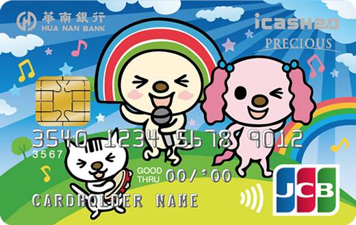華南 i 網購生活卡