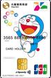 兆豐銀行 悠遊聯名卡