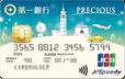 第一銀行 悠遊聯名卡