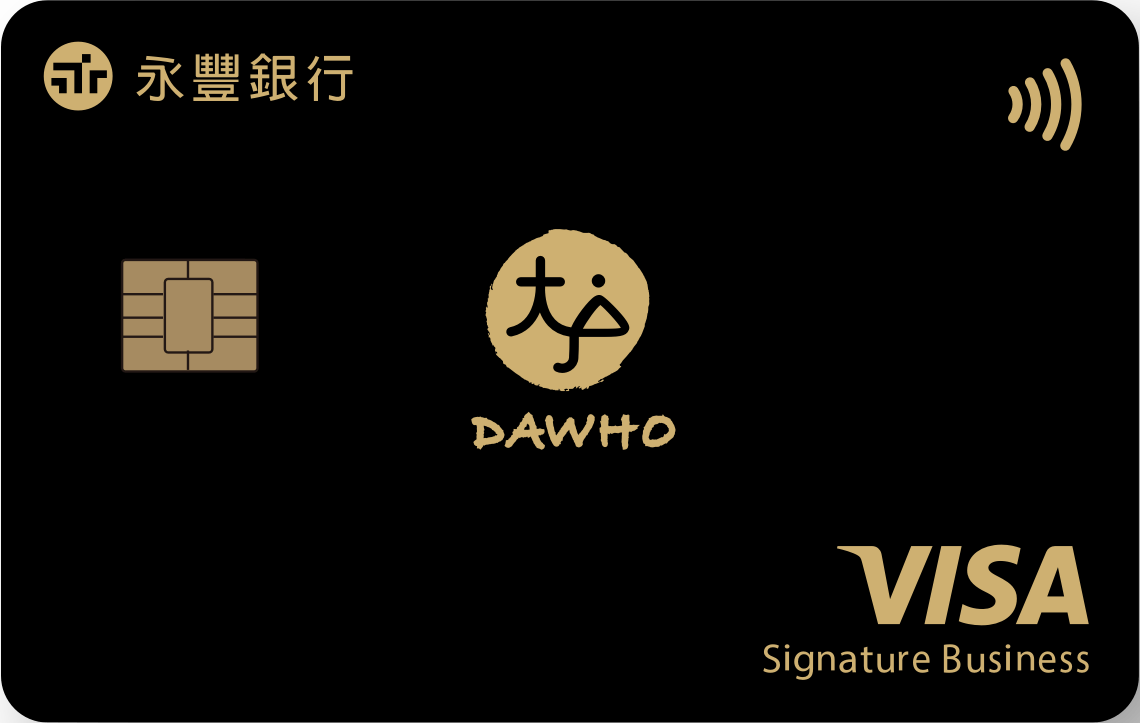 永豐銀行 DAWHO現金回饋卡