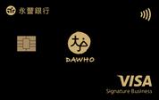永豐銀行 DAWHO卡