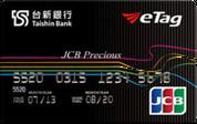 台新ETC聯名卡