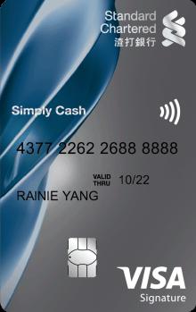 渣打銀行現金回饋御璽卡