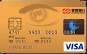 華泰銀行 VISA旗艦卡