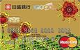 日盛銀行 GOGO卡
