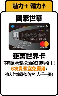 國泰世華 亞洲萬里通聯名世界卡