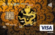 元大銀行 富貴無限卡