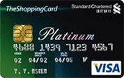 渣打銀行 TheShoppingCard分期卡