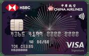 HSBCChinaAir